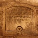 Armenian Crypt 2